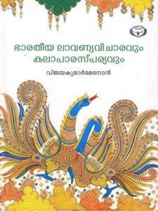 Vijayakumar Menon
